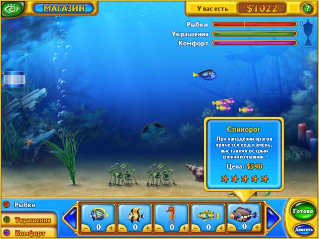 Подводная одиссея alawar keys, взлом игры ключ к игре Фишдом H2O